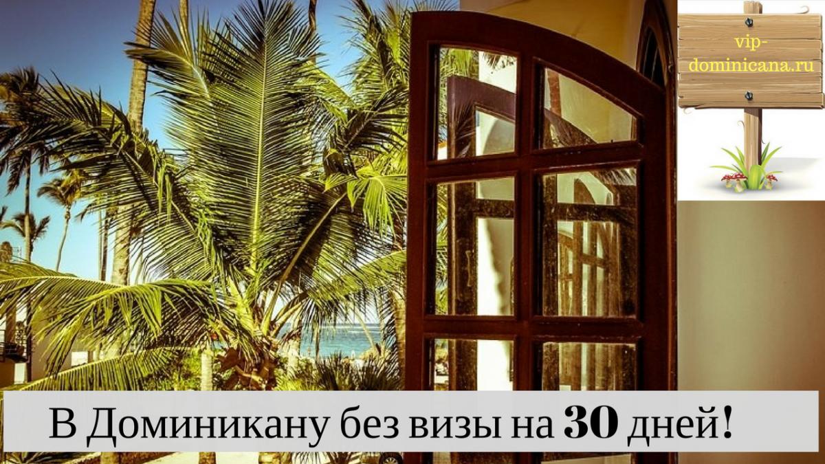 Доминикана без визы на сколько дней